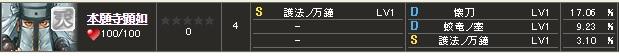 新天 本願寺S
