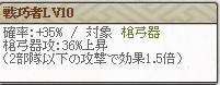 特 渡辺Lv10