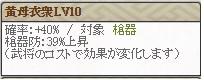 特 後藤Lv10