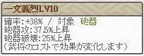 特 萱場Lv10