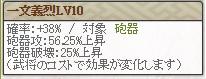 特 萱場Lv10 コスト4.5