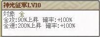 神光Lv10