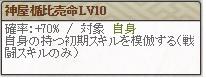 神屋Lv10