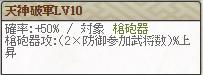 天神破軍Lv10(正)