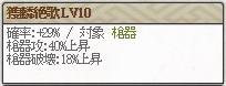 特 冷泉Lv10