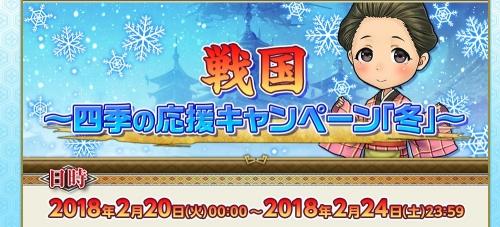冬イベント1