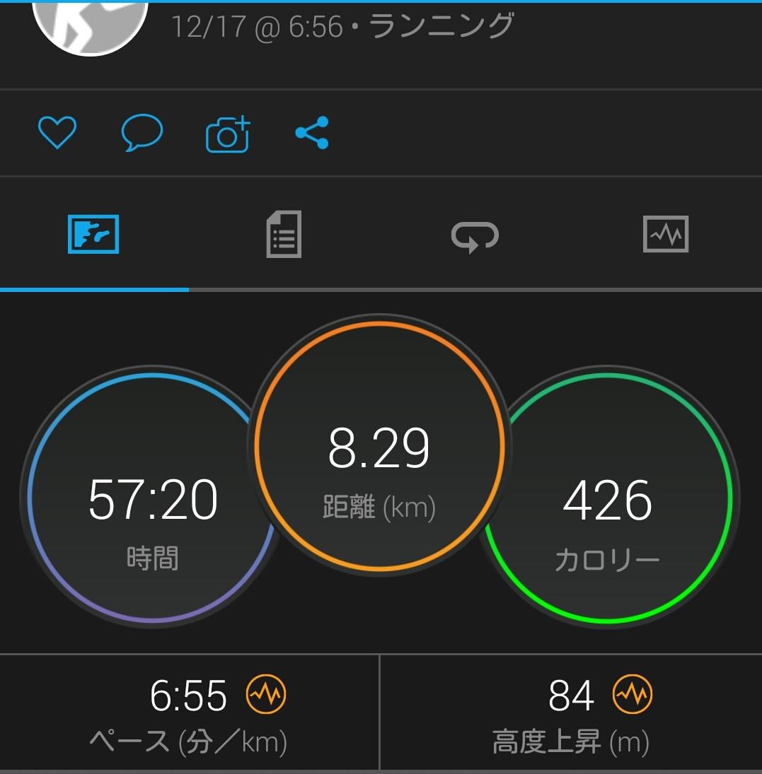 20171217_084652_rmscr.jpg