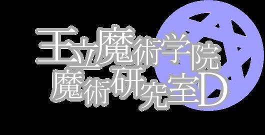 サークルロゴ