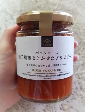 柚子胡椒アラビアータ