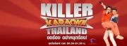 killer-karaoke-thailand.jpg