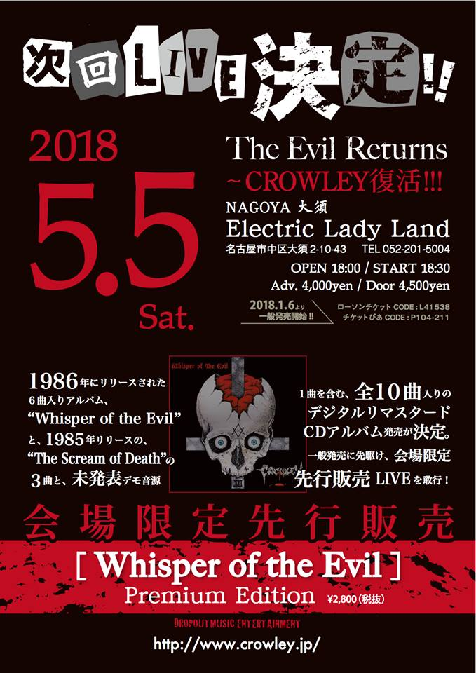 crowley-the_evil_retunes_ell_2018_nagoya-flyer1.jpg
