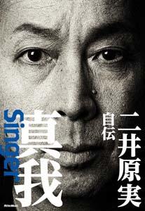 minoru_niihara-jautobiography_singer_book2.jpg