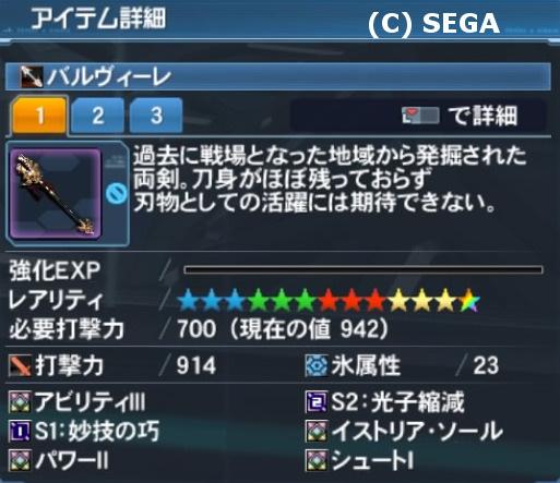 トカゲちゃん戦利品_20180101014826