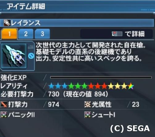 6エルサー戦利品_20180215072526