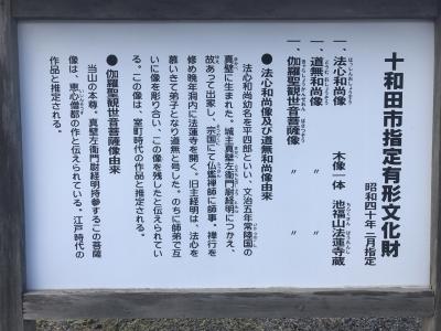法蓮寺関連の説明