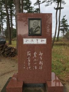 新墓所の碑