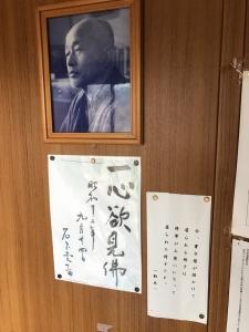 石原莞爾の書と写真