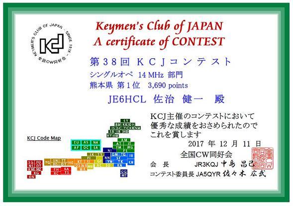 kcj賞状70