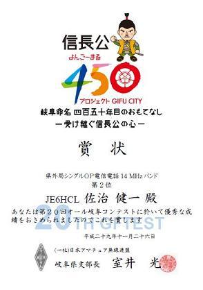 オール岐阜コンテスト70