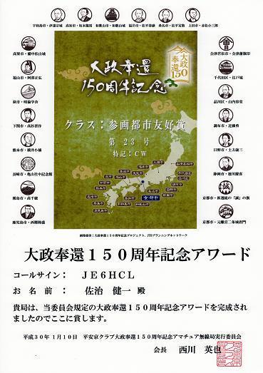 大政奉還賞・参画都市賞15