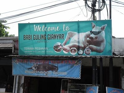babi guling gianyar