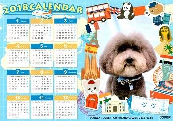 ジジさんカレンダー2018