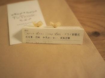 紫陽花のピアス-2