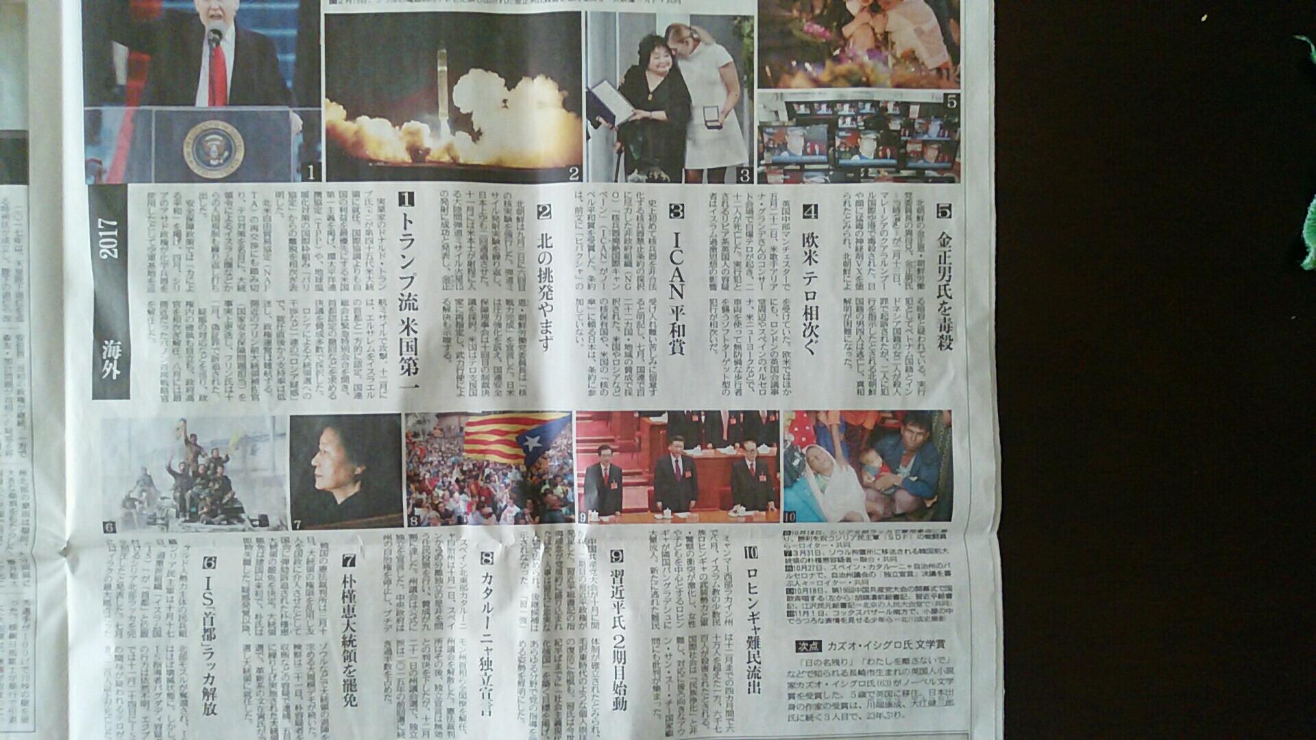 10大ニュース海外
