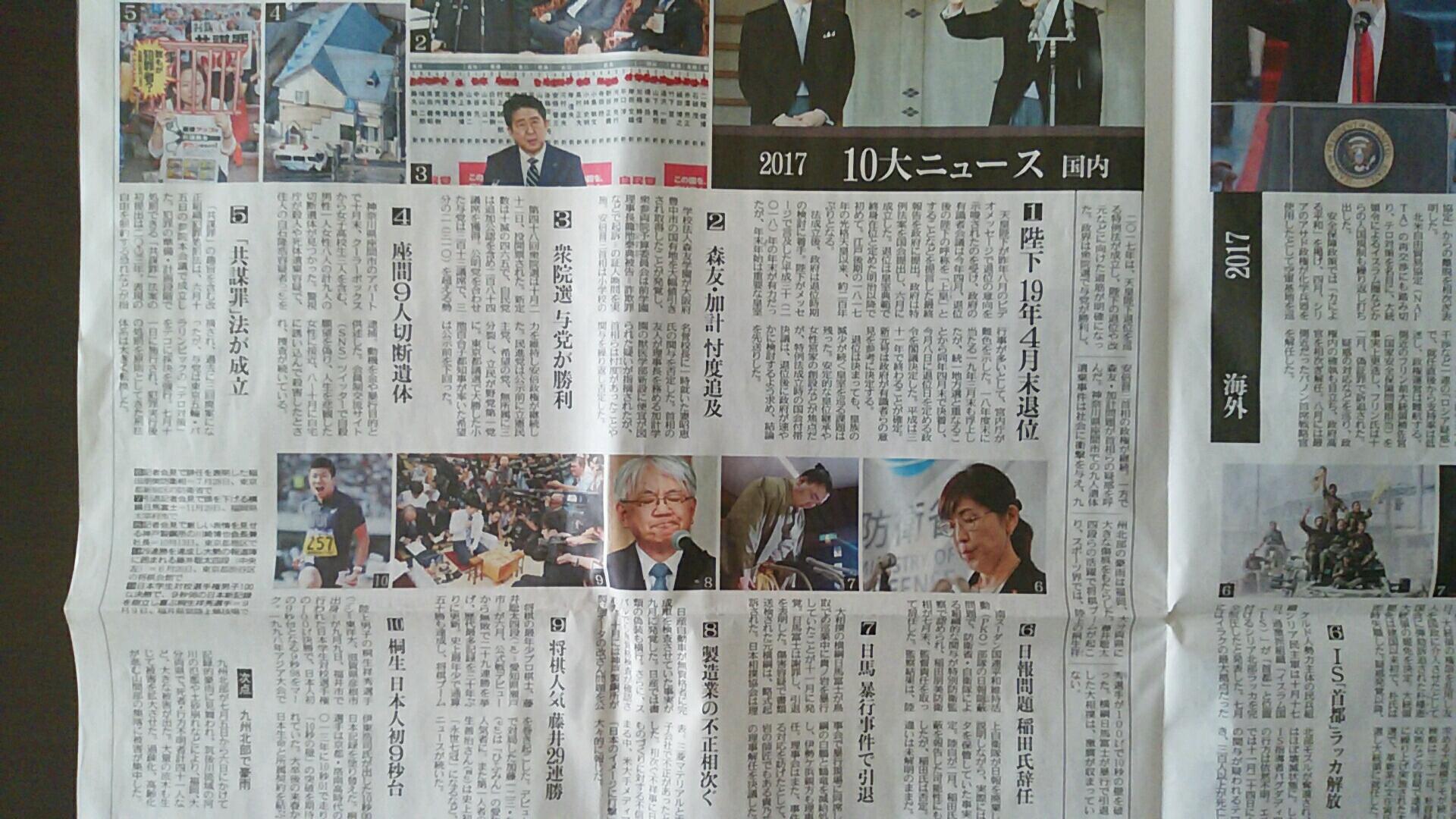 10大ニュース国内