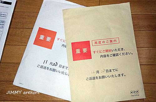 01_1039jupaynhk.jpg