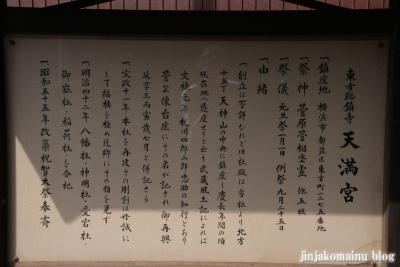 天満宮(都筑区東方町)4