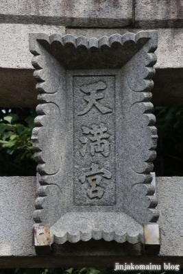 天満宮(都筑区東方町)3