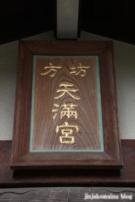 坊方天満宮(都筑区池辺町)3
