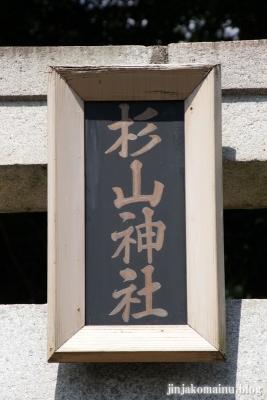 杉山神社(都筑区佐江戸町)2