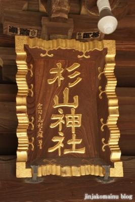 杉山神社(都筑区佐江戸町)6