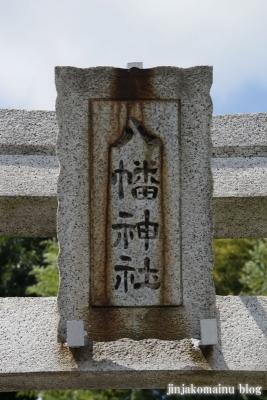 八幡神社(緑区上山)4