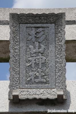 杉山神社(緑区中山町)2