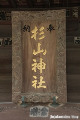 杉山神社(緑区中山町)6