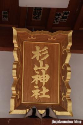 杉山神社(緑区寺山町)7