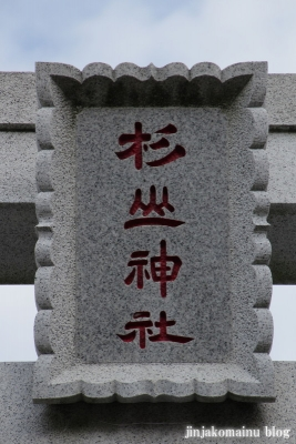 杉山神社(緑区三保町)3