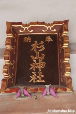 杉山神社(緑区三保町)5