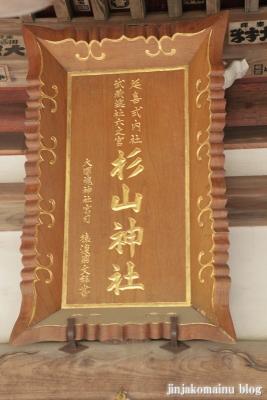 杉山神社(緑区西八朔町)8