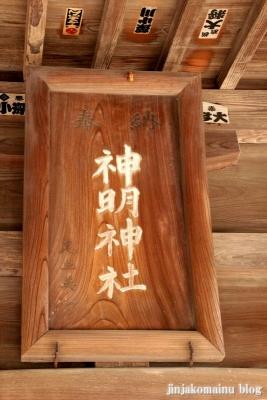 新明神社(緑区新治町)4