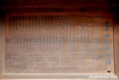 王子神社(緑区長津田)6
