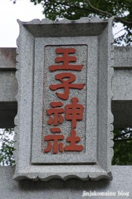 王子神社(緑区長津田)4