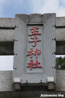 王子神社(緑区長津田)8