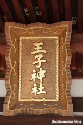 王子神社(緑区長津田)11