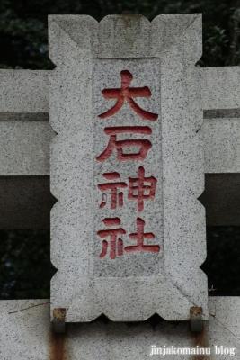 大石神社(緑区長津田町)2