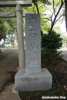 大石神社(緑区長津田町)3