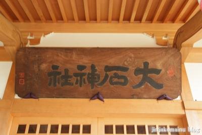 大石神社(緑区長津田町)7